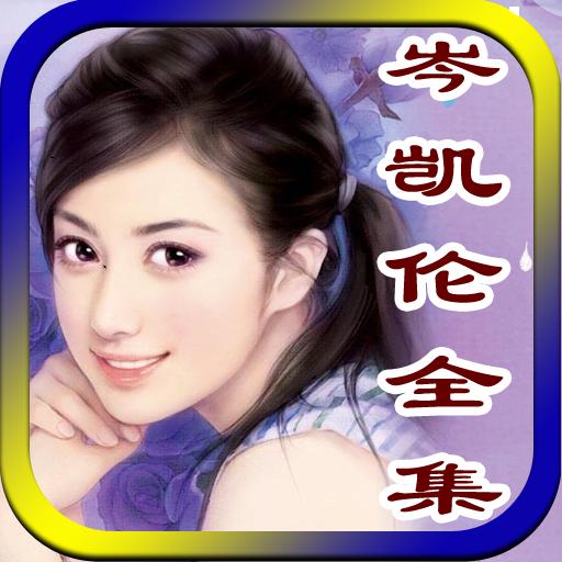 小说520芩凯伦小说专辑_75+最新岑凯伦小说全集